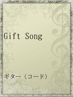 Gift Song