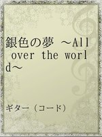 銀色の夢 ~All over the world~