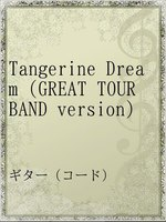 Tangerine Dream(GREAT TOUR BAND version)