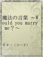魔法の言葉 ~Would you marry me?~