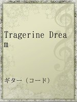 Tragerine Dream