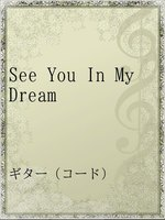 See You In My Dream