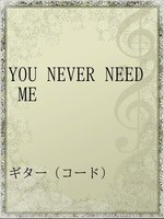 YOU NEVER NEED ME