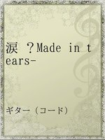 涙 ?Made in tears-