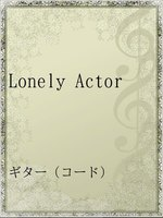 Lonely Actor