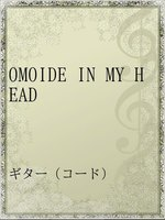 OMOIDE IN MY HEAD