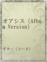 オアシス(Album Version)