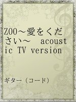 ZOO~愛をください~ acoustic TV version