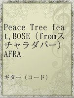 Peace Tree feat.BOSE(fromスチャラダパー)AFRA