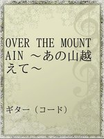 OVER THE MOUNTAIN ~あの山越えて~