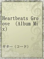 Heartbeats Groove (Album Mix)