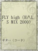 FLY high(H∧L'S MIX 2000)