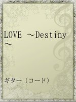 LOVE ~Destiny~