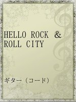HELLO ROCK & ROLL CITY