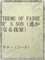 THEME OF FATHER'S SON(遙かなる我家)