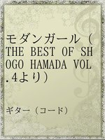 モダンガール(THE BEST OF SHOGO HAMADA VOL.4より)