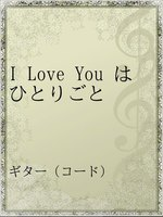 I Love You はひとりごと