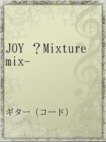 JOY ?Mixture mix-