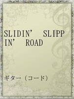 SLIDIN' SLIPPIN' ROAD