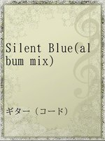Silent Blue(album mix)