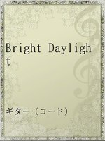 Bright Daylight