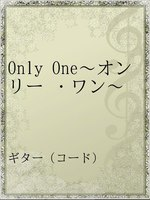 Only One~オンリー ・ワン~