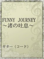 FUNNY JOURNEY~渚の吐息~
