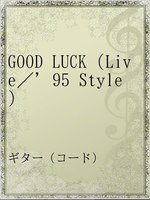 GOOD LUCK(Live/'95 Style)