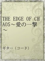 THE EDGE OF CHAOS~愛の一撃~