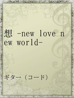 想 -new love new world-
