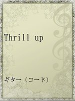 Thrill up