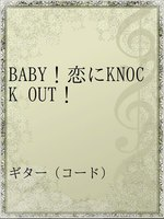 BABY!恋にKNOCK OUT!
