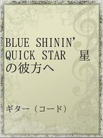 BLUE SHININ' QUICK STAR 星の彼方へ