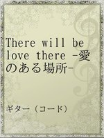 There will be love there -愛のある場所-