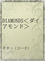 DIAMONDS<ダイアモンド>