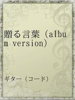 贈る言葉(album version)