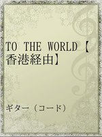 TO THE WORLD【香港経由】