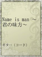 Name is man ~君の味方~