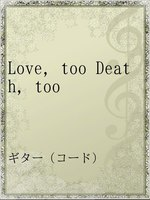 Love,too Death,too