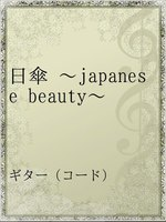 日傘 ~japanese beauty~