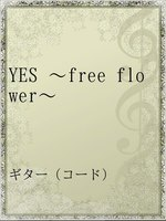 YES ~free flower~