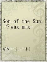 Son of the Sun ?wax mix-