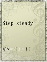 Step steady