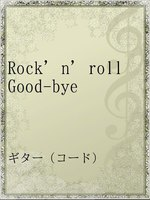 Rock'n'roll Good-bye