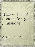 愛は… I can't wait for you,anymore