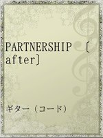 PARTNERSHIP 〔after〕