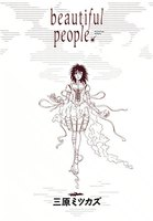 beautiful people - 漫画