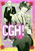 CGH! 〈Cactus,Go to Heaven!〉 3巻 - 漫画