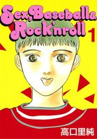 Sex,Baseball & Rock'nroll - 漫画