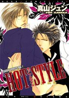 HOT STYLE  SEXY EFFECT 96 2巻 - 漫画